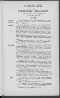 Prikazʺ po Gorodskomu Upravleniû Goroda Varšavy. 1899 nr 69 (3 [15] IV)