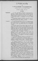 Prikazʺ po Gorodskomu Upravleniû Goroda Varšavy. 1899 nr 60 (23 III [4 IV])