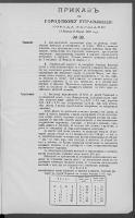 Prikazʺ po Gorodskomu Upravleniû Goroda Varšavy. 1899 nr 39 (19 II [3 III])