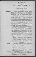 Prikazʺ po Gorodskomu Upravleniû Goroda Varšavy. 1899 nr 20 (27 I [8 II])