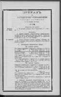 Prikazʺ po Gorodskomu Upravleniû Goroda Varšavy. 1899 nr 178 (2 [14] IX)