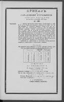 Prikazʺ po Gorodskomu Upravleniû Goroda Varšavy. 1899 nr 169 (20 VIII [1 IX])