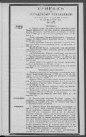 Prikazʺ po Gorodskomu Upravleniû Goroda Varšavy. 1899 nr 167 (18 [30] VIII)