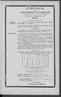 Prikazʺ po Gorodskomu Upravleniû Goroda Varšavy. 1899 nr 171 (23 VIII [4 IX])