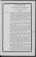 Prikazʺ po Gorodskomu Upravleniû Goroda Varšavy. 1899 nr 173 (25 VIII [6 IX])