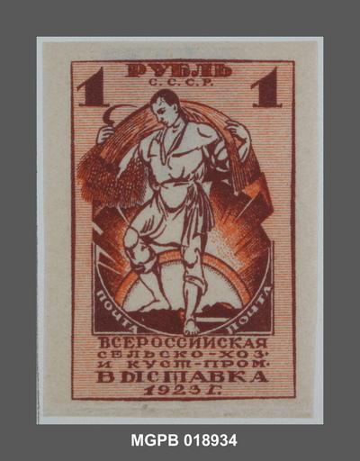 1 ruble Segador