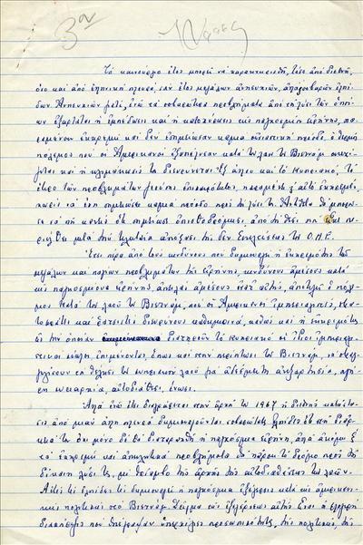 Χειρόγραφο κείμενο του Μιχάλη Κύρκου