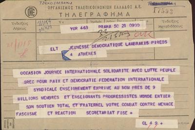 Τηλεγράφημα συμπαράστασης στη ΔΝΛ από την Τσεχοσλοβακία