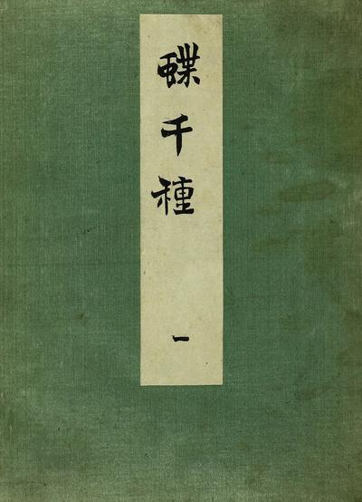 Chō senshu /