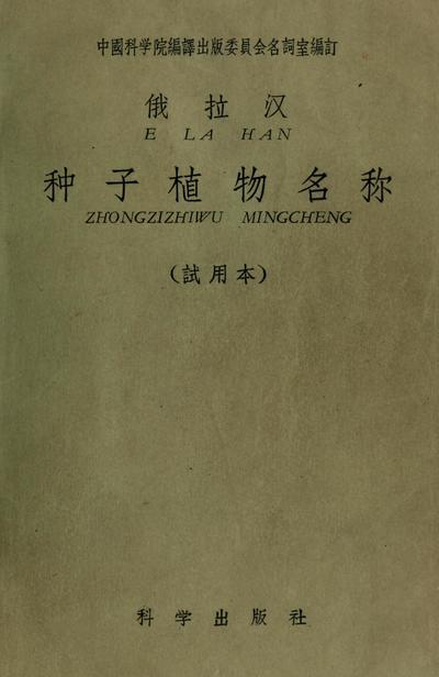 E la han zhong zhi zhi wu ming chen (shi yong ben )