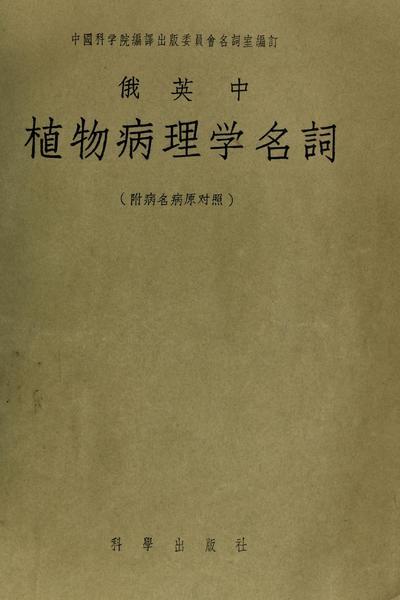 E ying zhong zhi wu bing li xue ming ci