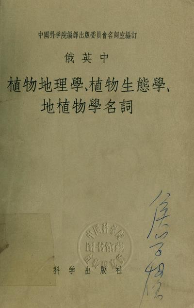 E ying zhong zhi wu di li xue,zhi wu sheng tai xue ,di zhi wu xue ming ci