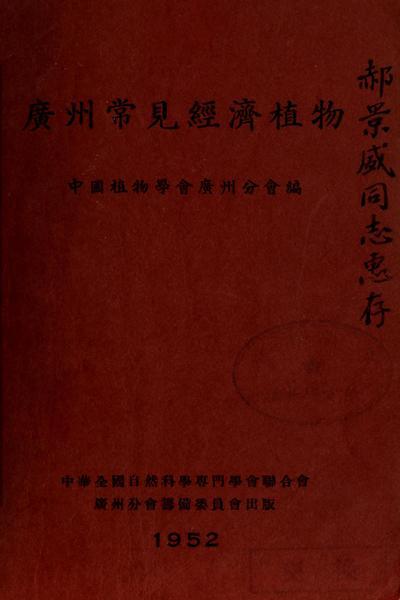 Guang zhou chang jian jing ji zhi wu