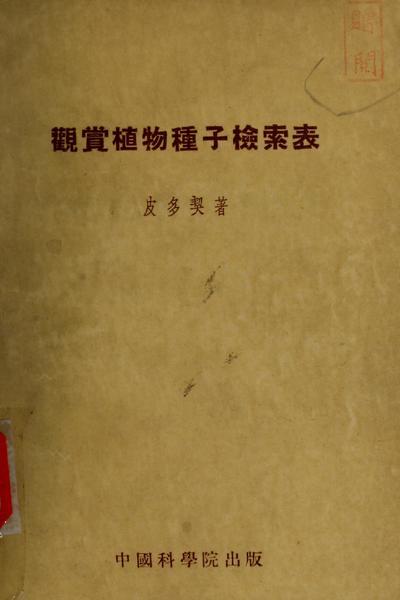 Guan shang zhong zi jian suo biao