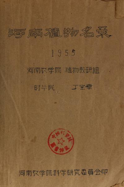He nan zhi wu ming lu