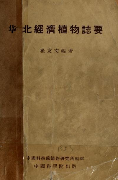 Hua bei jing ji zhi wu zhi yao