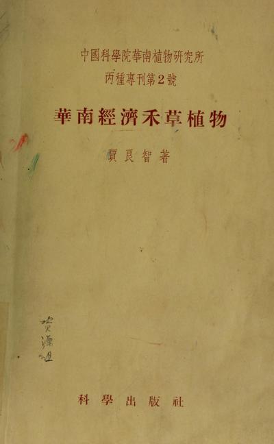 Hua nan jing ji he cao zhi wu