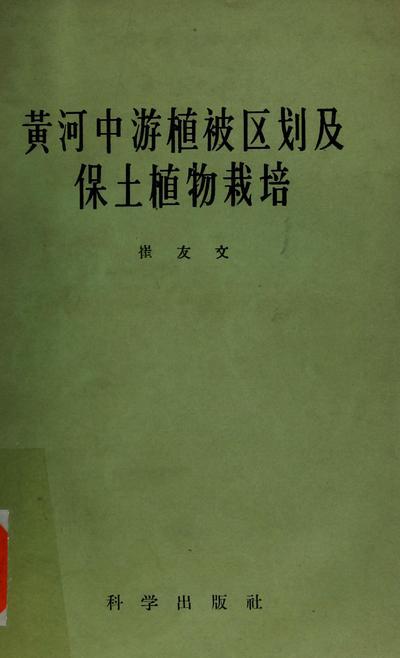 Huang he zhong you zhi bei qu hua ji bao tu zhi wu zai pei