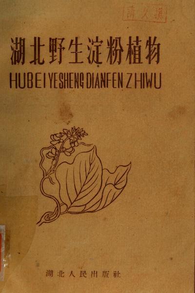 Hu bei ye sheng dian fen zhi wu