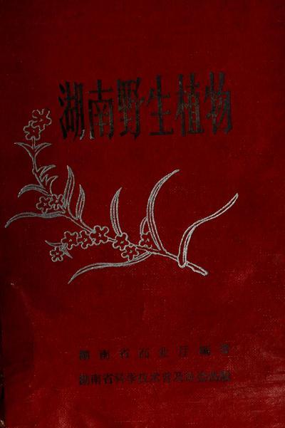 Hu nan ye sheng zhi wu