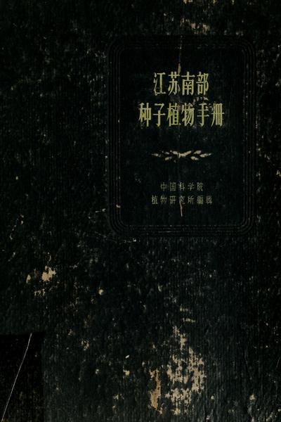 Jiang su nan bu zhong zi zhi wu shou ce