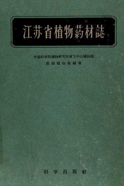 Jiang su sheng zhi wu yao cai zhi