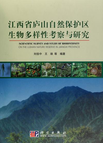 Jiang xi sheng lu shan zi ran bao hu qu sheng wu duo yang xing kao cha yu yan jiu