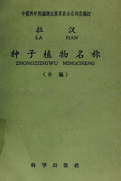 La han zhong zi zhi wu ming chen (bu bian)