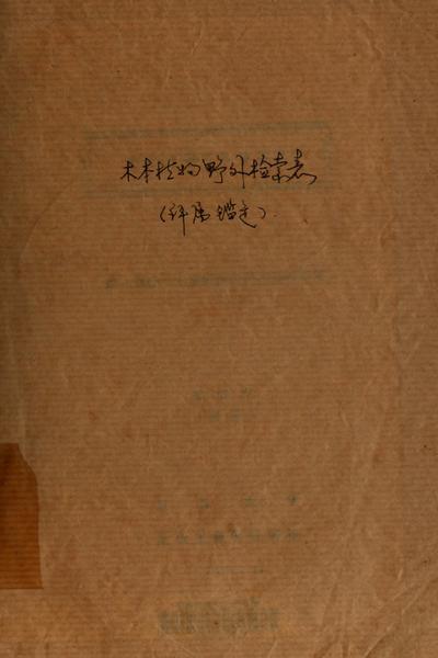 Mu ben zhi wu ye wai jian suo biao