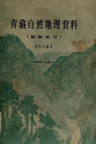 Qing zang zi ran di li zi liao