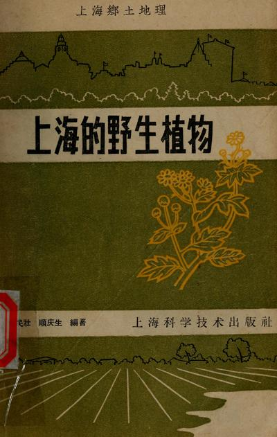 Shang hai ye sheng zhi wu