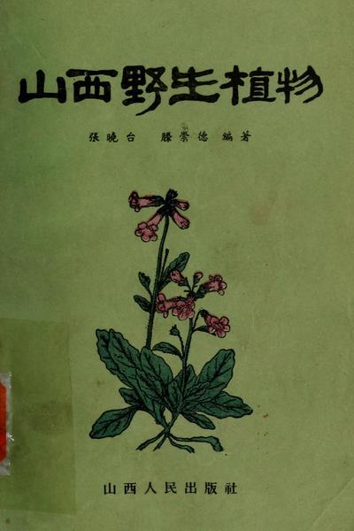 Shanxi ye sheng zhi wu