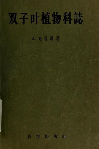 Shuang zi ye zhi wu ke zhi