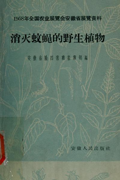 Xiao mie wen ying de ye sheng zhi wu