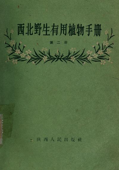 Xi bei ye sheng you yong zhi wu shou se