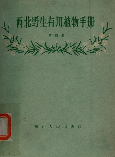 Xi bei ye sheng you yong zhi wu shou ce