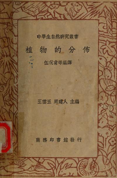 Zhi wu de fen bu
