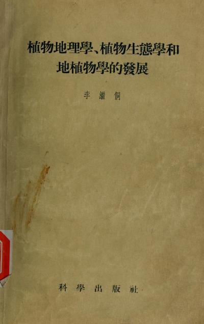 Zhi wu di li xue zhi wu sheng tai xue he di zhi wu xue de fa zhan