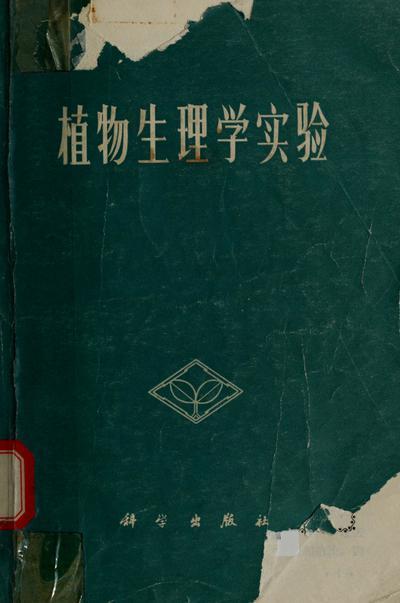 Zhi wu sheng li xue shi yan