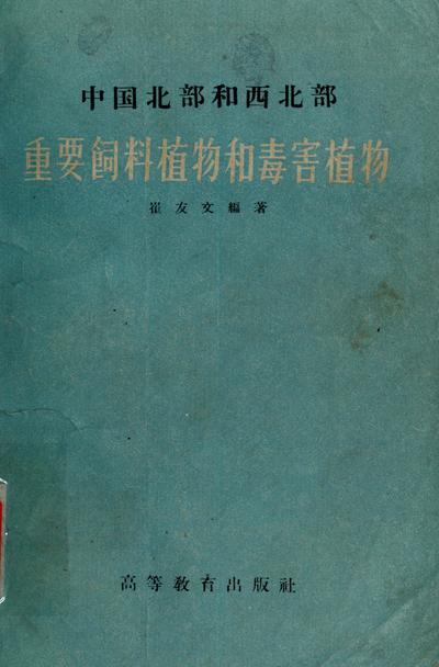 Zhong guo bei bu he xi bei bu zhong yao si liao zhi wu he du hai zhi wu