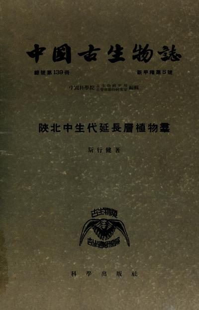 Zhong guo gu sheng wu zhi zong hao di 139 ce shan bei zhong sheng dai yan chang ceng zhi wu qun