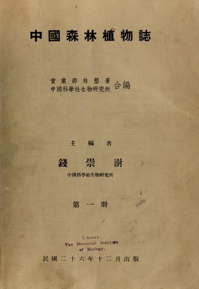 Zhong guo sen lin zhi wu zhi