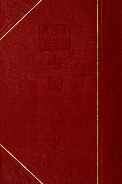 Zhongguo yu ye shi