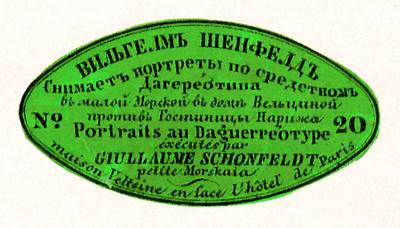 Zweisprachiges Etikette auf Russisch und Französisch von Giullaume Schonfeldt
