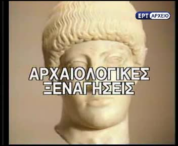 ΑΡΧΑΙΟΛΟΓΙΚΕΣ ΞΕΝΑΓΗΣΕΙΣ