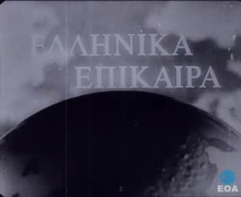 Απονομή του παρασήμου του Ταξιάρχη του Τάγματος του Φοίνικα στον βιολοντσελίστα Μστισλάβ Ροστροπόβιτς από τον Πρόεδρο της Δημοκρατίας Κωνσταντίνο Τσάτσο.