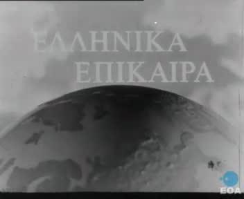 Η Κύπρος την επαύριο της τουρκικής εισβολής.