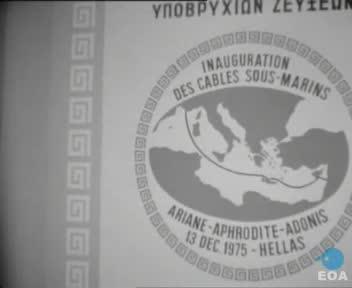 Εγκαίνια των υποβρύχιων διεθνών τηλεπικοινωνιακών ζεύξεων «Αριάδνη – Αφροδίτη – Άδωνης» στην Αμνισό Ηρακλείου Κρήτης.