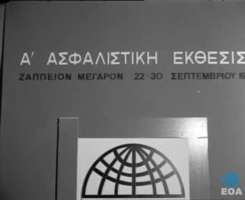 Εγκαίνια της Α' Ασφαλιστικής Έκθεσης από τον Γενικό Γραμματέα του Υπουργείου Εθνικής Οικονομίας Δημοσθένη Ρουχωτά στο Ζάππειο Μέγαρο
