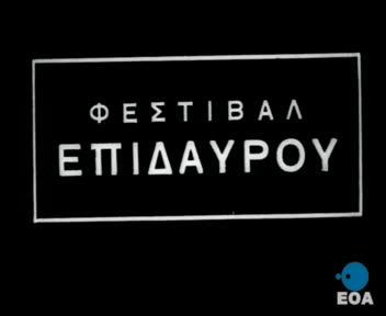 Παράσταση της τραγωδίας του Ευριπίδη «Ιφιγένεια εν Αυλίδι» στο αρχαίο θέατρο της Επιδαύρου